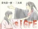 【音魂屋一姫・二太郎】siGrE【UTAU連続音】