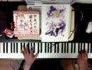 【うみねこのなく頃に】『happiness of marionette』を弾いてみた【dai】