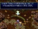 聖剣伝説3 久々だから普通にプレイ part23(最終編)