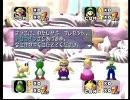 マリオパーティ [再]鬼畜女王ケーキ上での戦い Vol.2