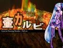 初音ミクのちょっとアレな曲12 壷カルビ -Full ver.- thumbnail