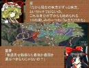 霊夢の旅日記~三国志Ⅹ暴走録~0-1