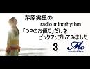 続続・みのりんラジオの「OPのお便り」対応が面白い件について