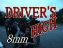 【8mm】 L'Arc-en-Ciel  『Driver's High』 PVを再現してみた