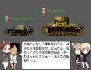 【ニコニコ動画】なぜイタリア軍は弱かったのか? 前編を解析してみた