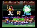 【パワプロ12決】ごくあく投手マイライフpart15