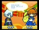 ぷよぷよ! 15th anniversary 漫才デモ「シェゾ&アルル」の逆再生