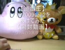 【遊戯王】TP2009vol.2あけてみた【開封動画】