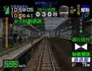 電車でGO!プロ1:大阪環状線 魔列車ウイング