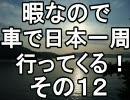 【ニコニコ動画】暇なので車で日本一周行ってくる! 2009.7.17~18 その12を解析してみた