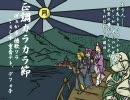 【穂歌ソラ】正調カラカラ節【オリジナル