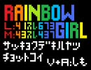 RAINBOW GIRL(妄想ファミコンver) + 歌ってみた