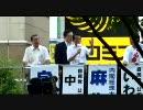 麻生太郎が、大阪にやってキタ-(゚∀゚)!!8月22日 2 thumbnail