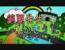 絶望先生えかきうた 第1話~第8話 総集編 thumbnail