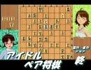【アイマス×将棋】 アイドルペア将棋トーナメント(中高生の部)2-3 thumbnail