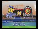 声優パワプロ 第2戦 TVK vs サンテレビ in 横浜スタジアム -1- 前半戦