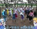 【ダンスオフ】チルノ・ケロ9 in 代々木公園 ケロ9【8/22】 thumbnail