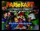 マリオカート DD スペシャル(リベンジ) 150