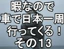 【ニコニコ動画】暇なので車で日本一周行ってくる! 2009.7.19~20 その13を解析してみた