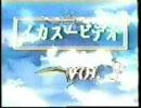【MAD】 イカスービデオ vol.3