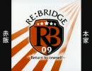 【赤飯】『RE:BRIDGE~Return to oneself~』合わせてみた【本家】