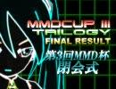 【第3回】MikuMikuDanceCup TRILOGY 表彰閉会式【MMD杯】