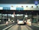 【こくこく動画】国道200号線(その1/2)《冷水道路》