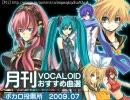 【ボカロ投票所】月刊VOCALOIDおすすめ曲選 2009.07