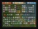 【三国志5】 袁術で皇帝を目指す 第58夜