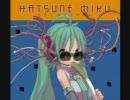 10分ちょっとで聴くYMO 番外編 「HATSUNE MIKU ORCHESTRA」 thumbnail