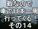 【ニコニコ動画】暇なので車で日本一周行ってくる! 2009.7.21~22 その14を解析してみた