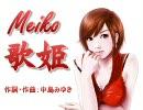 【MEIKO】歌姫【中島みゆきカヴァ】