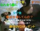 暗黒放送 8月25日5枠目 「マニアにしか分からない暗黒向け放送」 thumbnail