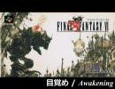 【ニコニコ動画】サックスでFF6の曲を吹いてみたを解析してみた