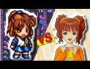 アルル「ばよえ~ん」 vs やよい「うっうー」(IKZO mix) thumbnail