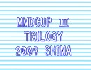 【第3回】MikuMikuDanceCup TRILOGY 表彰式【MMD縞杯】