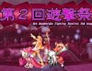 【MUGEN】第2回遊撃祭~黒ムリ杯 01 thumbnail