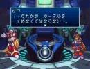 ロックマンX4 ゼロでクリア part7