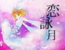 【鏡音リン】恋詠月【オリジナル】 thumbnail
