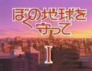 僕の地球を守って 1話 「覚醒(めざめ)」1/1