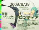 日刊VOCALOID系ランキング フロンティア 2009/8/29