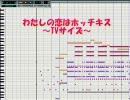 けいおん! わたしの恋はホッチキス TVサイズ 耳コピMIDI + 初音ミク版