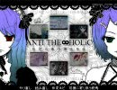 【KAITOとMEIKO】「ANTI THE∞HOLiC」 歌