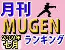 月刊MUGENランキング'09年7月号 上巻