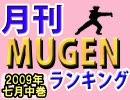 月刊MUGENランキング'09年7月号 中巻