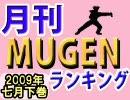 月刊MUGENランキング'09年7月号 下巻
