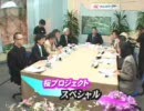 チャンネル桜 桜プロジェクトSP 219Ch最終・キャスター大討論! その1