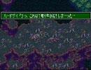 聖剣伝説3 初期装備でプレイpart5
