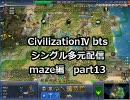 【civ4シングル多元配信】国王スレイマン-maze編 part13