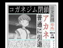 ポケモンセンター封鎖のお知らせ(実況)五日目 thumbnail